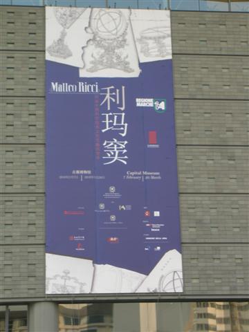 Matteo Ricci exhibit 001 (Small)