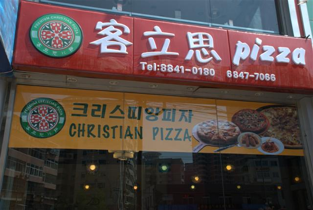 Christian pizza (Small)