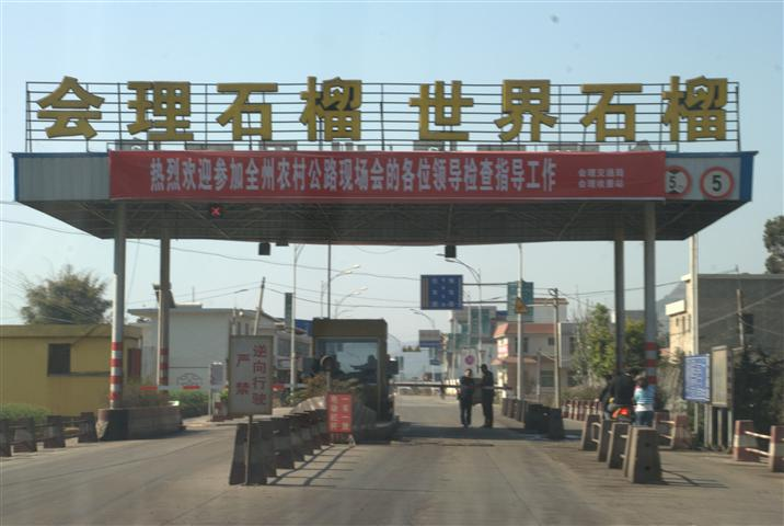Huili ciy toll (Small)